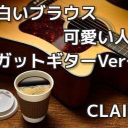 白いブラウス可愛い人 ギターver シド クレア Lyrics And Music By シド Sid Arranged By Clairlaciel