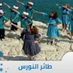 طائر النورس العازف حمود Lyrics And Music By اناشيد سنا Arranged By D 7m0odx D