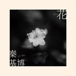 花 Acoustic Ver Lyrics And Music By 秦基博 Arranged By Omayukko