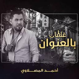 غلطان بالعنوان Lyrics And Music By احمد المصلاوي Arranged By Mic Orkied
