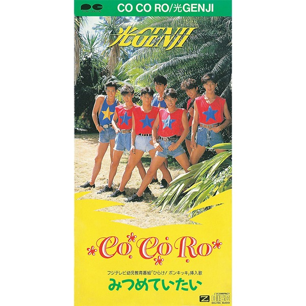 CO CO RO - 光GENJI - Lyrics and Music by 光GENJI arranged by aiturbo257
