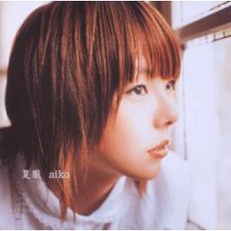 飛行機 Hq Aiko Lyrics And Music By Aiko Arranged By Xx Taka Xx
