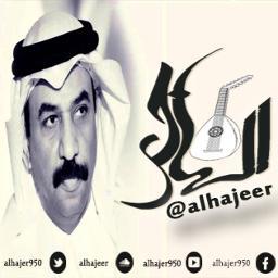 عيونك اخر امالي Alhajeer Lyrics And Music By عبادي الجوهر Arranged By Alhajeer