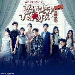 Li Hong Yi Ft Li Ming Lin 恶魔的爱 Emo De Ai Master Devil Don T Kiss Me By Bnb Bita13 And Janianita On Smule