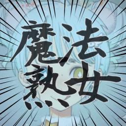 フラッグを立てろ ショートver 3月のライオン Op Lyrics And Music By Yuki Arranged By Kazuya9846