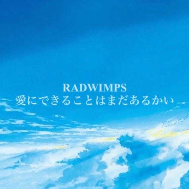 愛 に できること は まだ ある かい radwimps 歌詞
