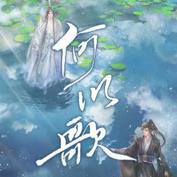 Nameless Song (Heyige何以歌)《Mo Dao Zu Shi 魔道祖師》 - Lyrics and