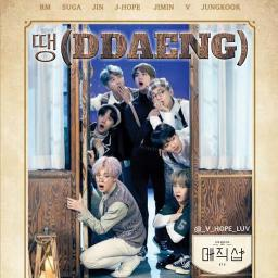 DDAENG (5TH MUSTER) - Lyrics and Music by BTS arranged by