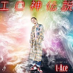 鎖骨にキスマーク Lyrics And Music By T Ace Arranged By La6x6mia