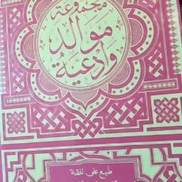 🔰💠 Ya 'Asyiqol Musthofa (Suluk) 💠🔰 - Lyrics and Music by